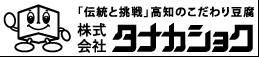 株式会社タナカショク