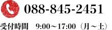 088-845-2451 9:00〜17:00(月〜土)