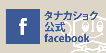 タナカショク公式facebook