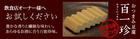 おつまみ豆腐百一珍