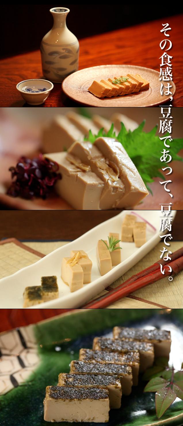 その食感は、豆腐であって、豆腐でない。