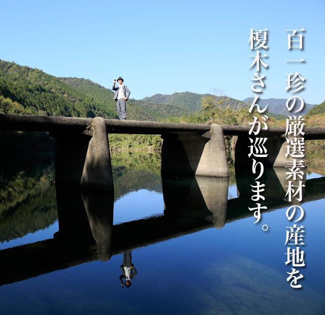 百一珍の厳選素材の産地を榎木さんがを巡ります。